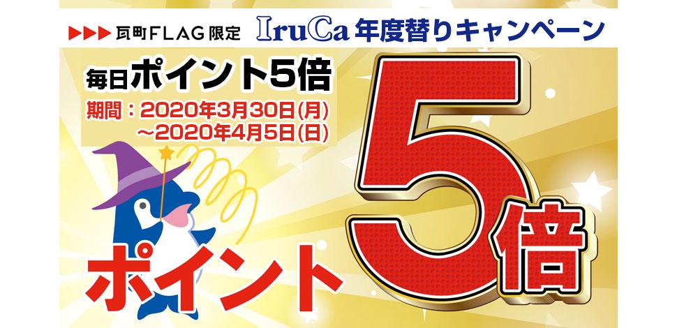 瓦町FLAG限定 IruCa年度替りキャンペーン