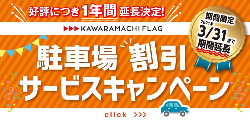 駐車場割引サービスキャンペーン