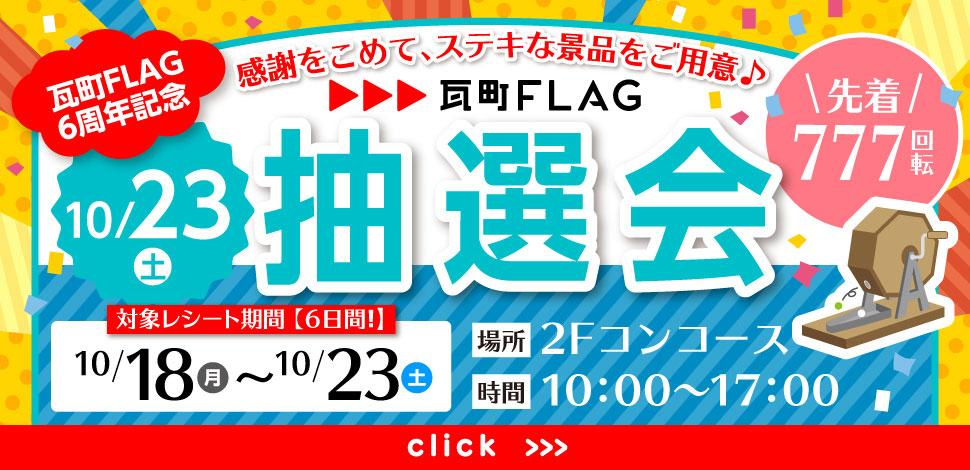 瓦町FLAG6周年記念 抽選会