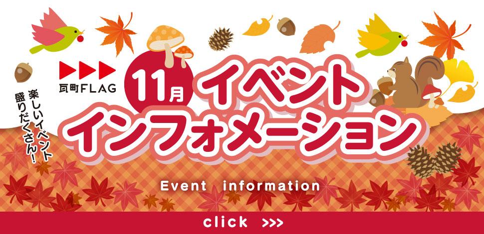 瓦町FLAG 11月のイベントインフォメーション