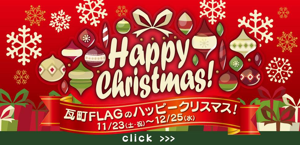 瓦町FLAGのハッピークリスマス