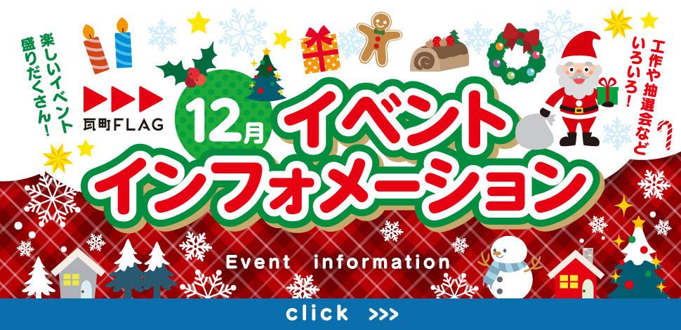 瓦町FLAG 12月のイベントインフォメーション
