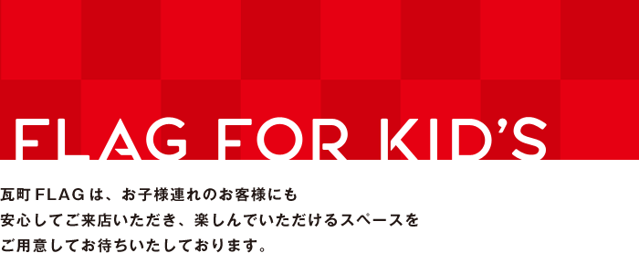FLAG for KID'S