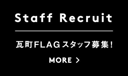 瓦町FLAG スタッフ募集!