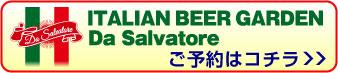 ITALIAN BEER GARDEN Da Salvatore ご予約はコチラ