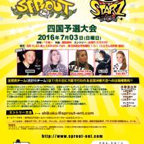 【最終】sp_shikoku