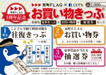 お買い物のきっぷ2018(きっぷ)