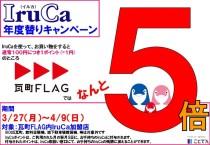 2017年年度替りポイントキャンペーン_FLAG