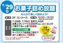 7月お菓子詰め放題タイトル