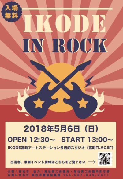 IKODE in ROCK②