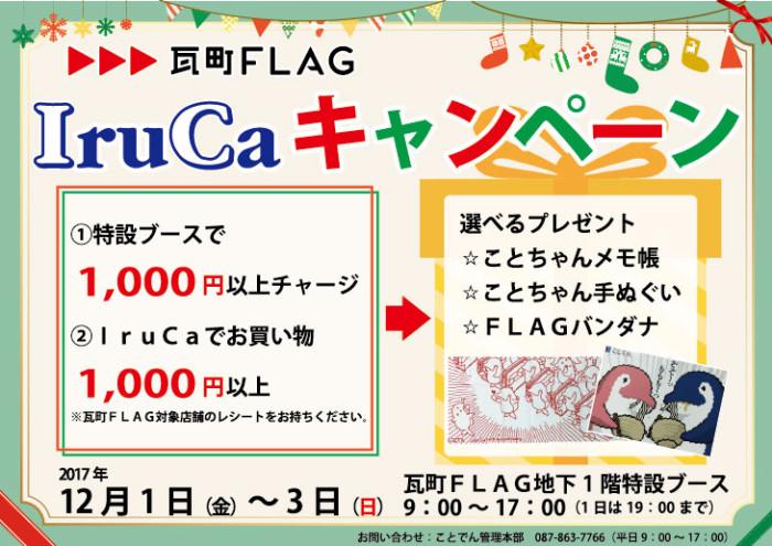 IruCaキャンペーン201712