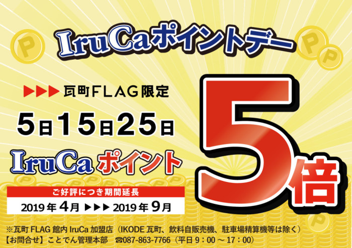 IruCa201904(B3)