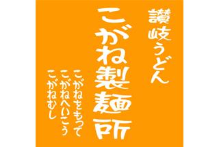 logo-koganeseimensyo