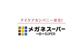 logo-meganesuper