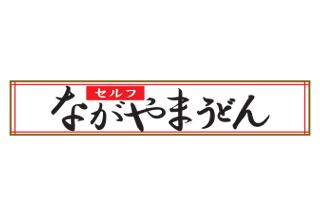 logo-nagayamaudon