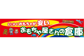 logo-omochayasanno-souko