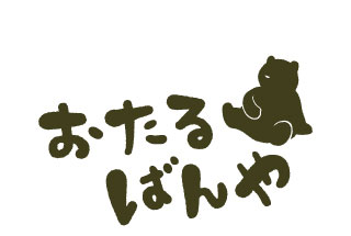 logo-otaru-banya