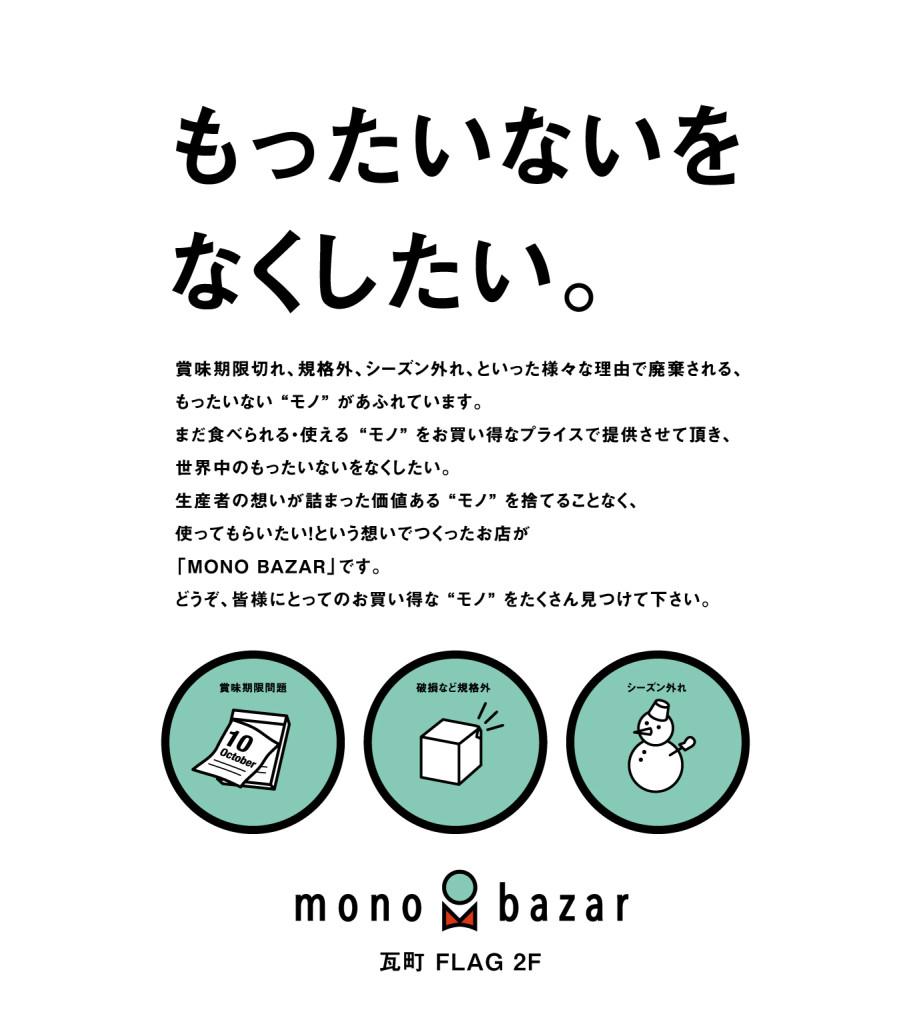 mono_degi02