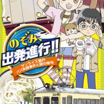 nozomi_cover