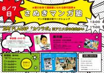 B3(364x515)-Yoko_omote [更新済み]